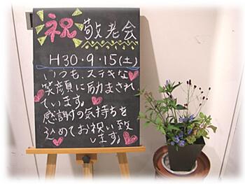 180925oyamazakiimage009