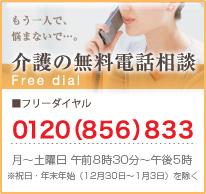 無料電話相談